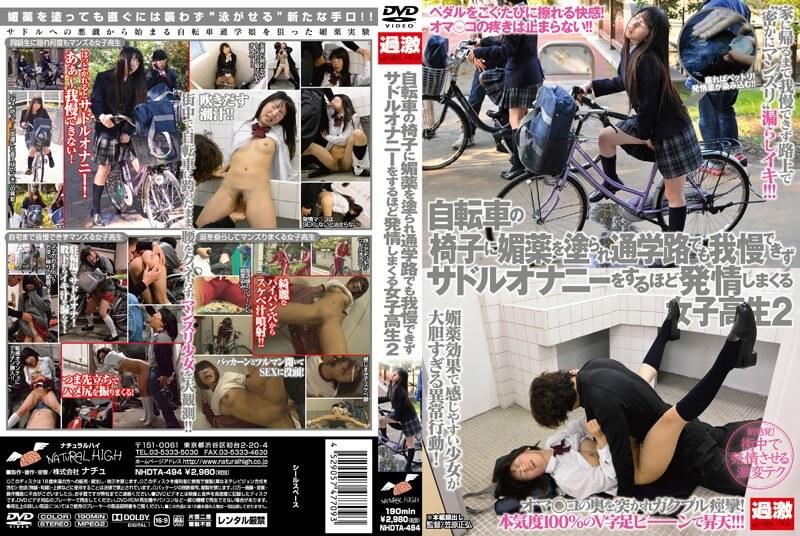 自転車のサドルから媚薬が染み込み発情するJK!! その状態で痴漢され足ピーンイキ・痙攣イキ。_キャプチャ画像